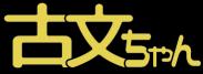 古文ちゃん〜会話で覚える古文単語〜